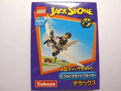 Lego 1436 Ultralight Flyer